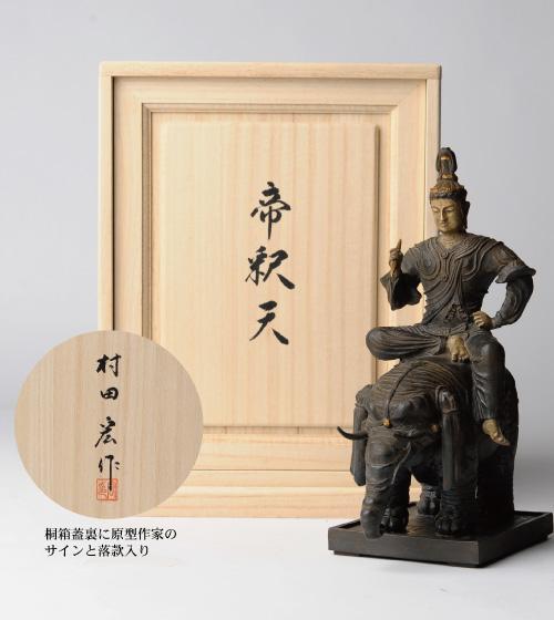540-064の説明〜国指定伝統的工芸