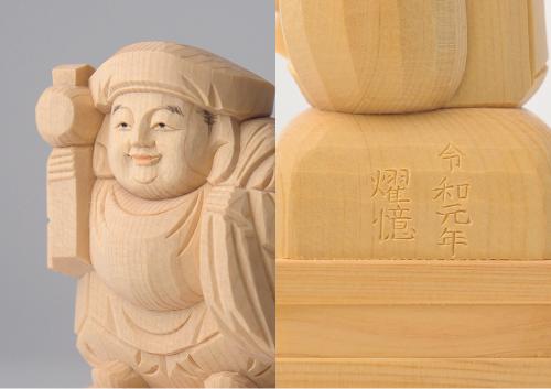 590-070の説明〜令和元年 天皇陛