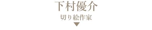 下村優介:オリジナル切り絵