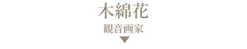 木綿花:オリジナルペーパーウェイト